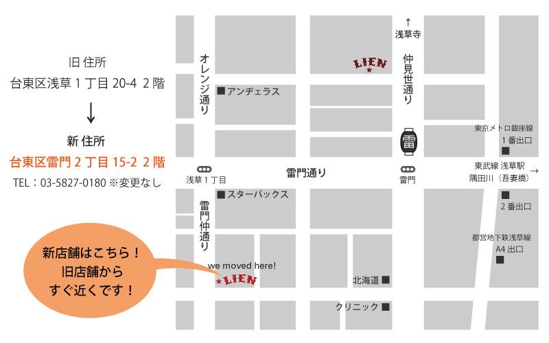 浅草雷門 日焼けサロンLIEN 地図